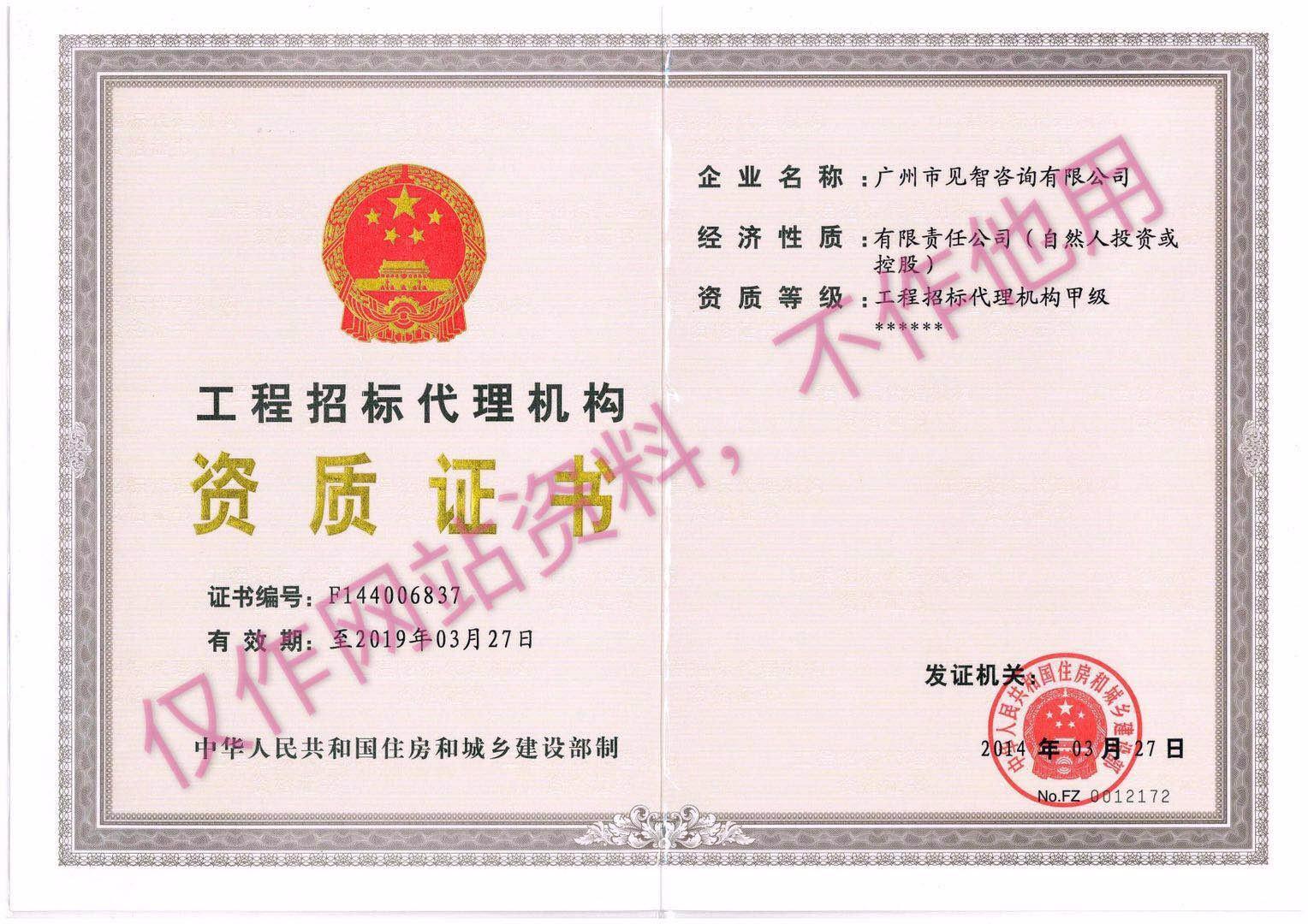 广州市见智咨询有限公司招标代理资质证书