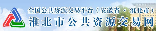 淮北公共资源交易网
