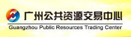 广州市公共资源交易中心
