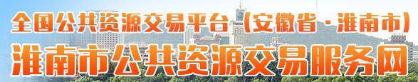 淮南公共资源交易网