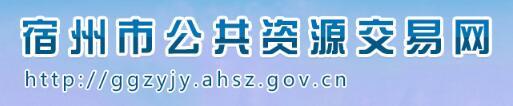宿州公共资源交易网