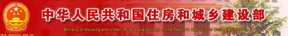 中国住建部