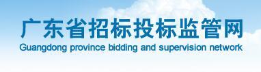 广东省招投标监管网