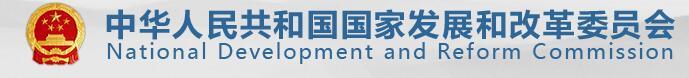 中国发改委官网