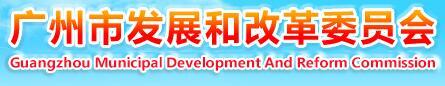 广州发展和改革委员会
